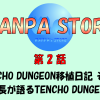 【WANPA STORY】【第2話】TENCHO DUNGEON移植日記 その4 ~店長が語るTENCHO DUNGEON~