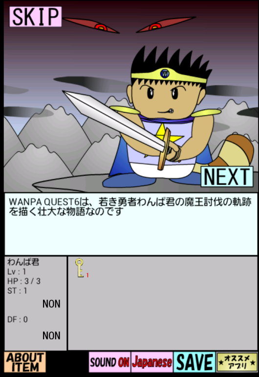 WANPA QUEST6 episode1