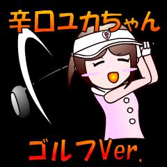 ゆる辛ユカちゃん(GOLF)6