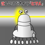 【LINEスタンプ】「忙しいけどオイラ『ヒマ人』」スタンプ完成間近!