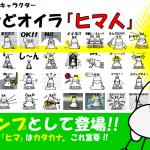 【LINEスタンプ】「忙しいけどオイラ『ヒマ人』」スタンプが承認されました!
