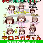 【LINEスタンプ】「辛口ユカちゃん」スタンプが承認されました!