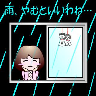 雨やむといいな3
