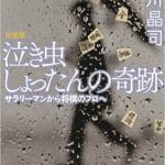 【書籍紹介】泣き虫しょったんの奇跡
