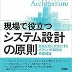 【書籍紹介】現場で役立つシステム設計の原則 〜変更を楽で安全にするオブジェクト指向の実践技法