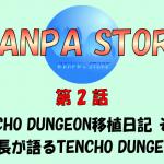 【WANPA STORY】【第2話】TENCHO DUNGEON移植日記 その4 ~店長が語るTENCHO DUNGEON~(Unity:ポイントクリック型ローグライクゲーム)