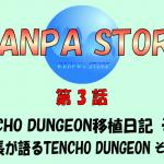 【WANPA STORY】【第3話】TENCHO DUNGEON移植日記 その5 ~店長が語るTENCHO DUNGEON その2~(Unity:ポイントクリック型ローグライクゲーム)