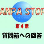 【WANPA STORY】【第4話】質問箱への回答 ~キャラクター性の強い脱出ゲームを作ったのはなぜ?~