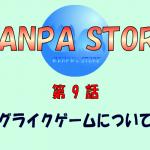 【WANPA STORY】【第9話】ローグライクゲームについて語る