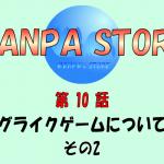【WANPA STORY】【第10話】ローグライクゲームについて語る その2