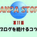 【WANPA STORY】【第11話】ブログを続けるコツ