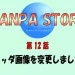 【WANPA STORY】【第12話】ヘッダ画像の変更しました