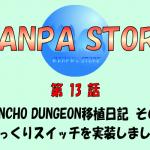 【WANPA STORY】【第13話】TENCHO DUNGEON移植日記 その8 ~びっくりスイッチを実装しました~(Unity:ポイントクリック型ローグライクゲーム)