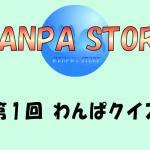 【21】第1回 わんぱクイズ