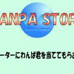 【22】ランプの魔人:アキネイターにわんぱ君を当ててもらおう!!