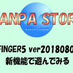 【20】AFFINGER5 ver20180807の新機能で遊んでみる