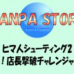 【24】ヒマ人シューティング2:求む!店長撃破チャレンジャー!!