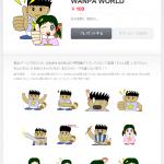 【LINE】WANPA WORLDのスタンプがLINE STORE上で販売開始!!