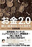 【書籍紹介】「お金2.0」を読んでみました