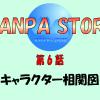 【WANPA STORY】【第6話】キャラクター相関図