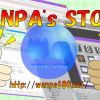 WANPA's STOREってどんなサイト?