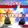【10】日本相撲協会公認 日本大相撲(PS1) #1 わんぱ君部屋 始動!!【ゲーム実況】【新人VTuber】